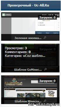 Красивый информер для файлов ucoz